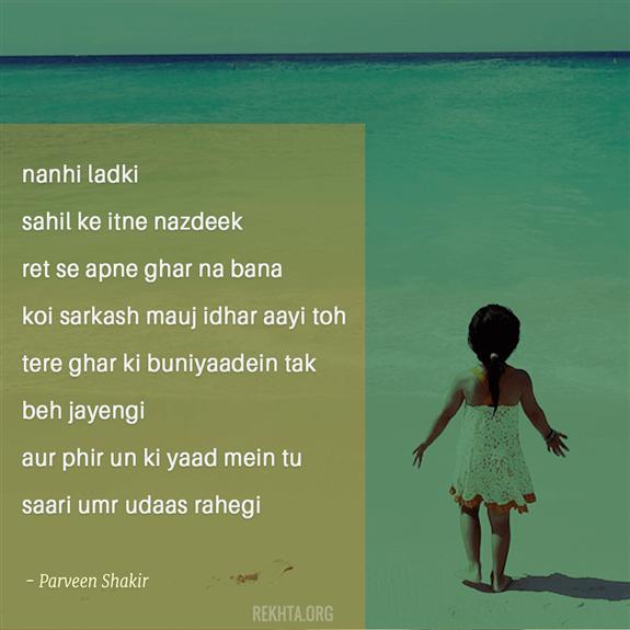 mashvara-Parveen Shakir