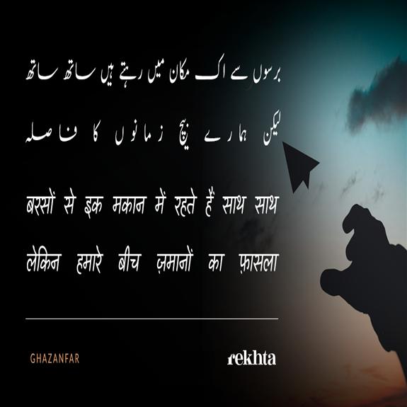 apnii nazar me.n bhii to vo apnaa nahii.n rahaa-Ghazanfar