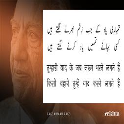 tumhaarii yaad ke jab zaKHm bharne lagte hai.n-Faiz Ahmad Faiz