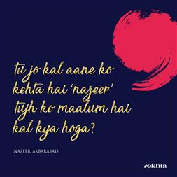 تو جو کل آنے کو کہتا ہے نظیرؔ (ردیف .. ا)-نظیر اکبرآبادی