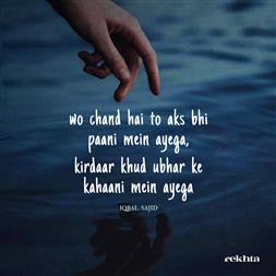 vo chaa.nd hai to aks bhii paanii me.n aa.egaa-Iqbal Sajid
