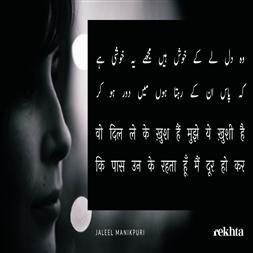 vo dil le ke KHush hai.n mujhe ye KHushii hai-Jaleel Manikpuri
