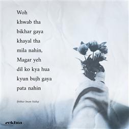 vo KHvaab thaa bikhar gayaa KHayaal thaa milaa nahii.n-Iftikhar Imam Siddiqi