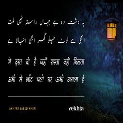ye dasht vo hai jahaa.n raasta nahii.n miltaa-Akhtar Saeed Khan