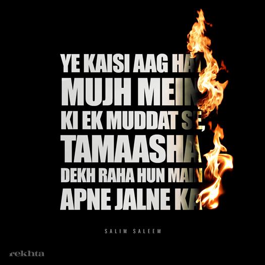 ye kaisii aag hai mujh me.n ki ek muddat se-Salim Saleem