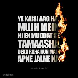 ये कैसी आग है मुझ में कि एक मुद्दत से-सालिम सलीम