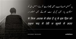 ye kis azaab me.n chho.Daa hai tuu ne is dil ko-Shohrat Bukhari