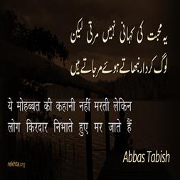 یہ محبت کی کہانی نہیں مرتی لیکن-عباس تابش