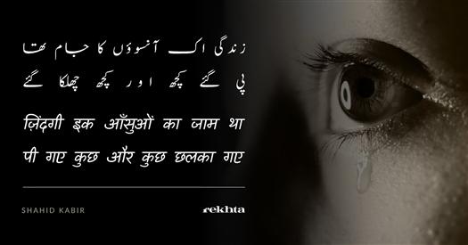 zindagii ik aa.nsu.o.n kaa jaam thaa-Shahid Kabir