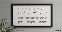 زندگی شاید اسی کا نام ہے (ردیف .. ن)-کیف بھوپالی
