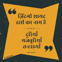 zindagii shaayad isii kaa naam hai-Kaif Bhopali