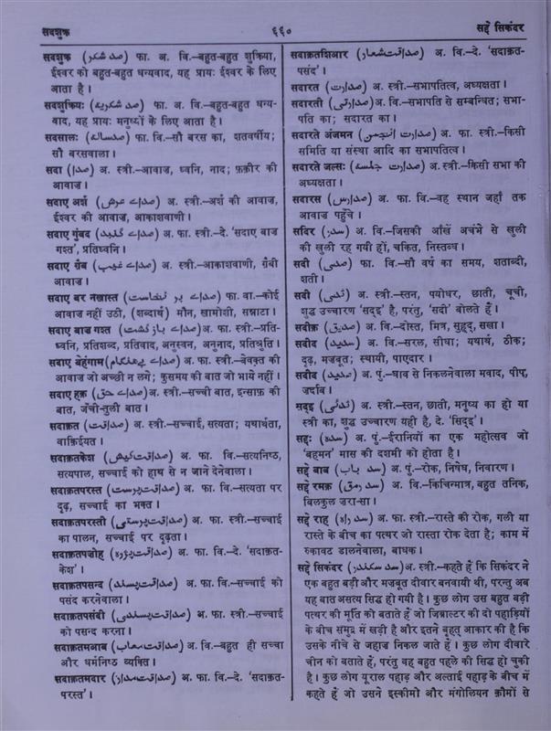 Meaning of sadaa rekhta stopboris Images