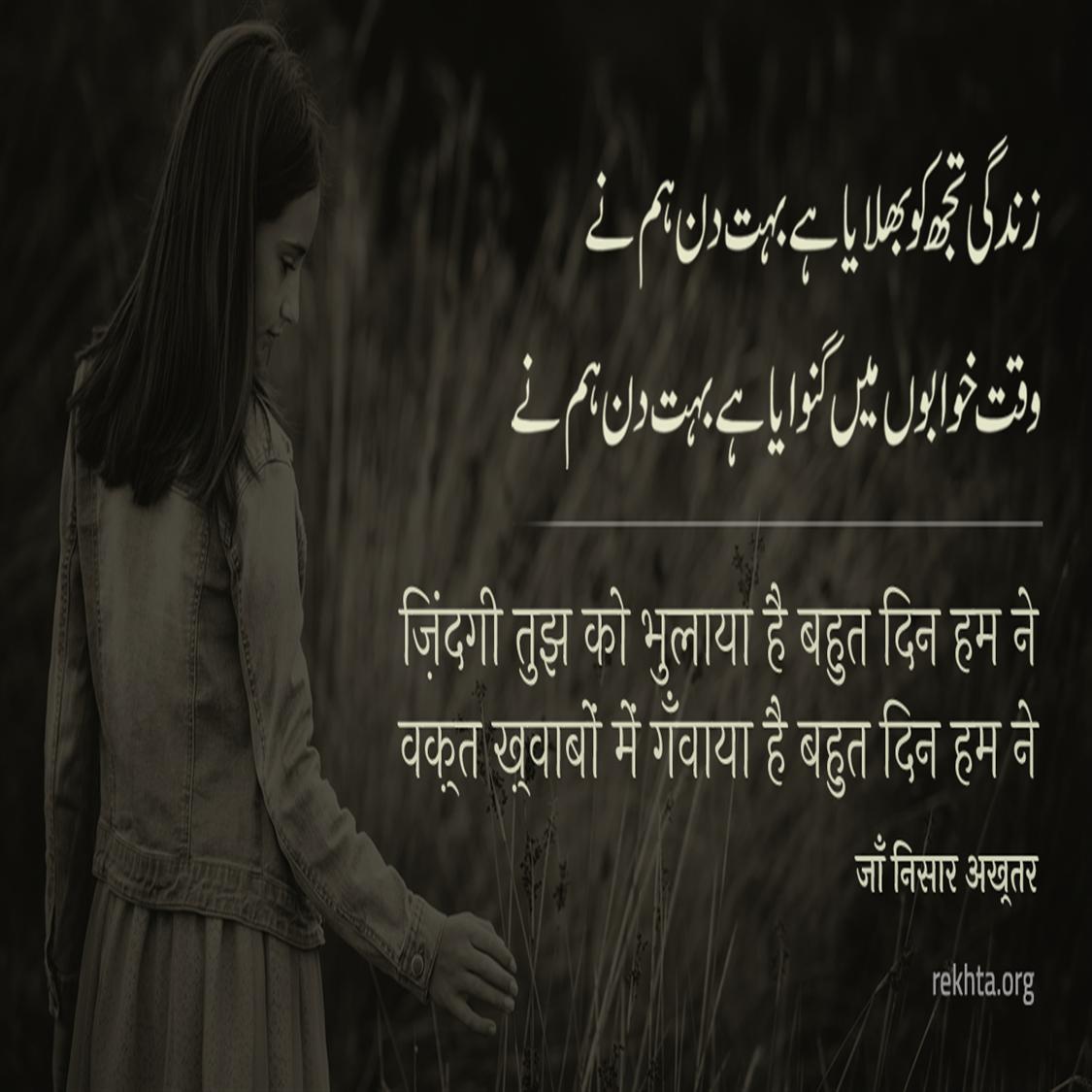 zindagii tujh ko bhulaayaa hai bahut din ham ne-Jaan Nisar Akhtar