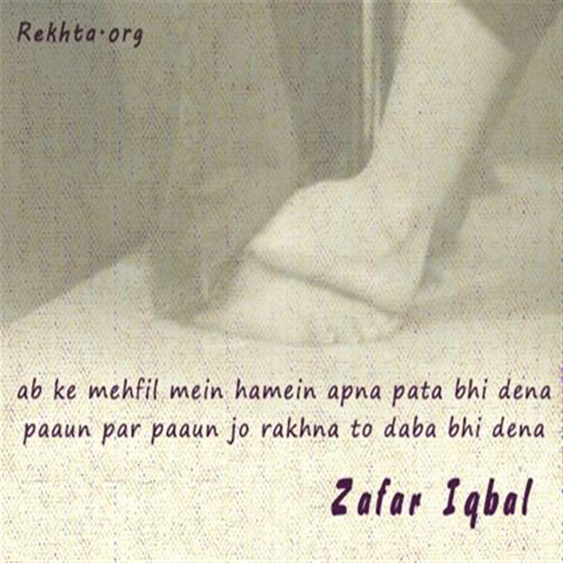 ab ke is bazm me.n kuchh apnaa pata bhii denaa-Zafar Iqbal