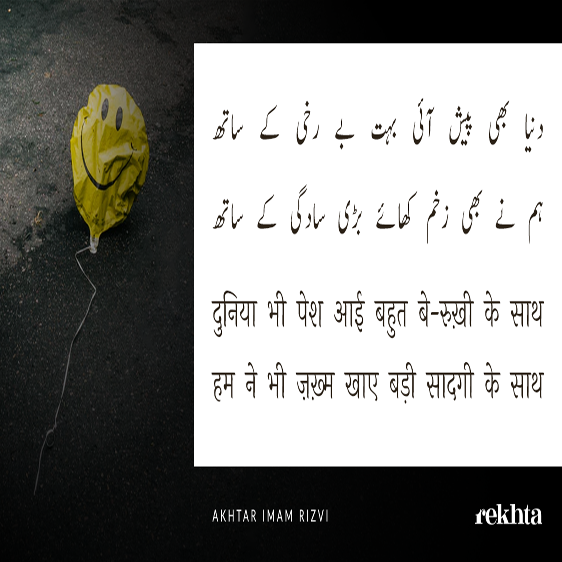 duniyaa bhii pesh aa.ii bahut be-ruKHii ke saath-Akhtar Imam Rizvi