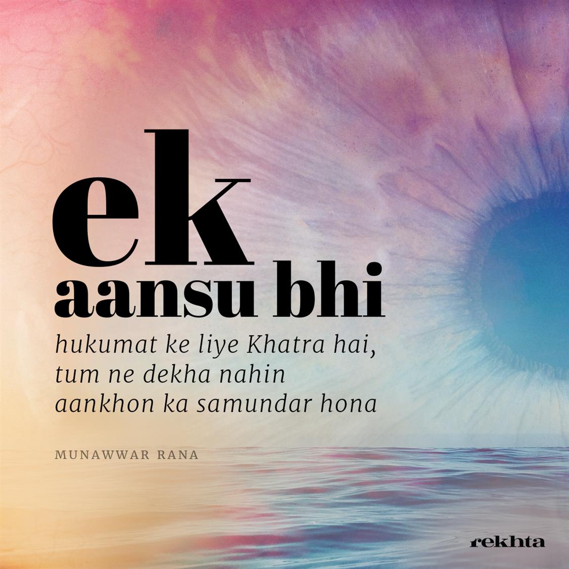 ek aa.nsuu bhii hukuumat ke liye KHatra hai-Munawwar Rana