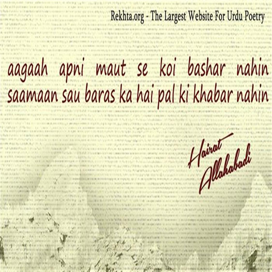aagaah apnii maut se ko.ii bashar nahii.n-Hairat Allahabadi