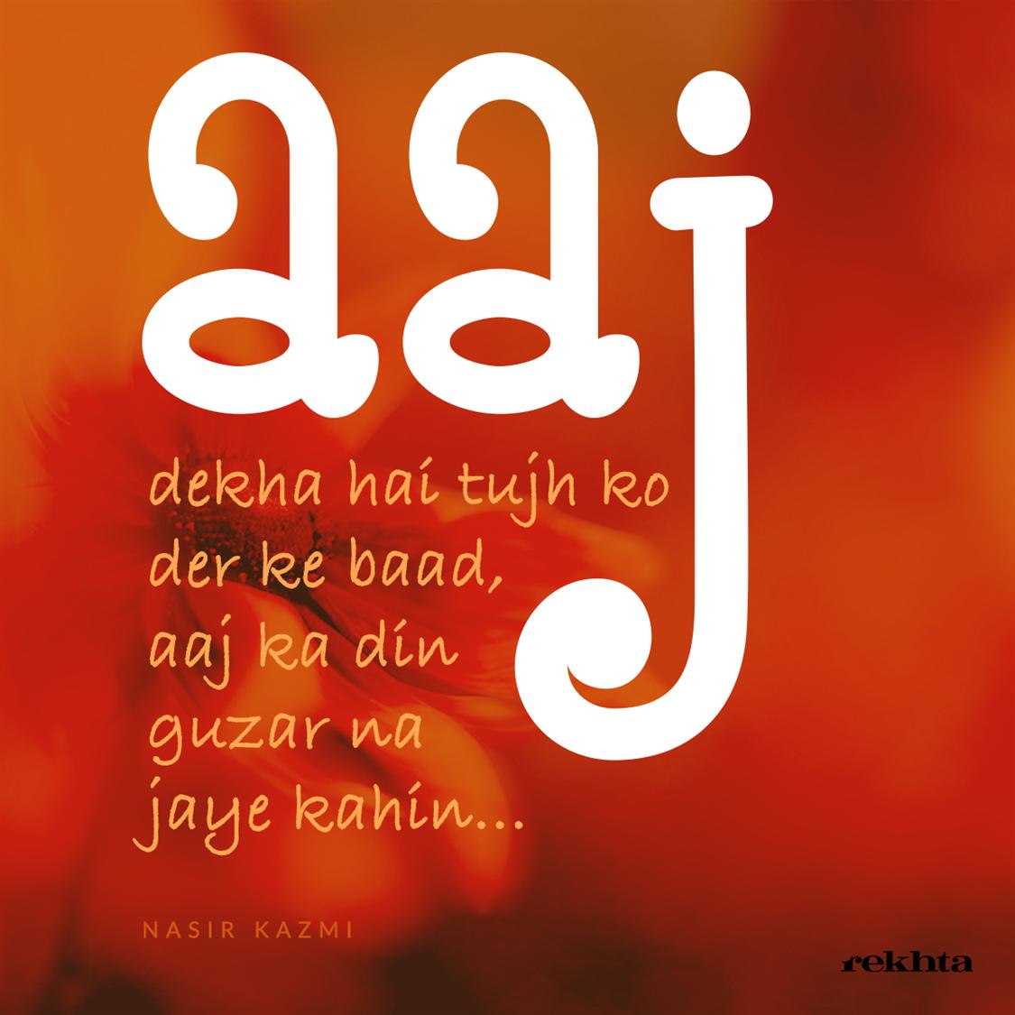aaj dekhaa hai tujh ko der ke ba.ad-Nasir Kazmi