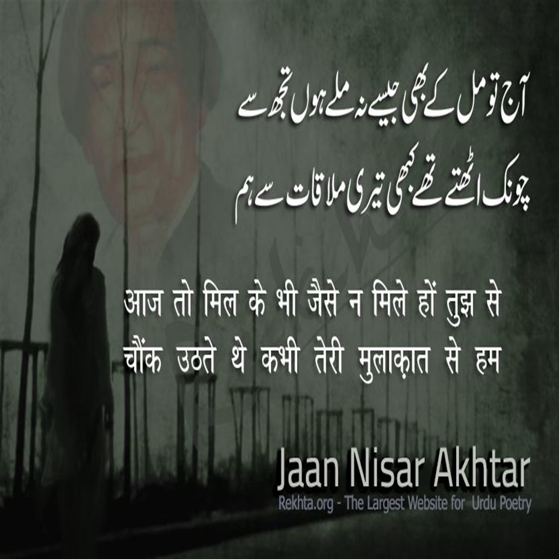 aaj to mil ke bhii jaise na mile ho.n tujh se-Jaan Nisar Akhtar