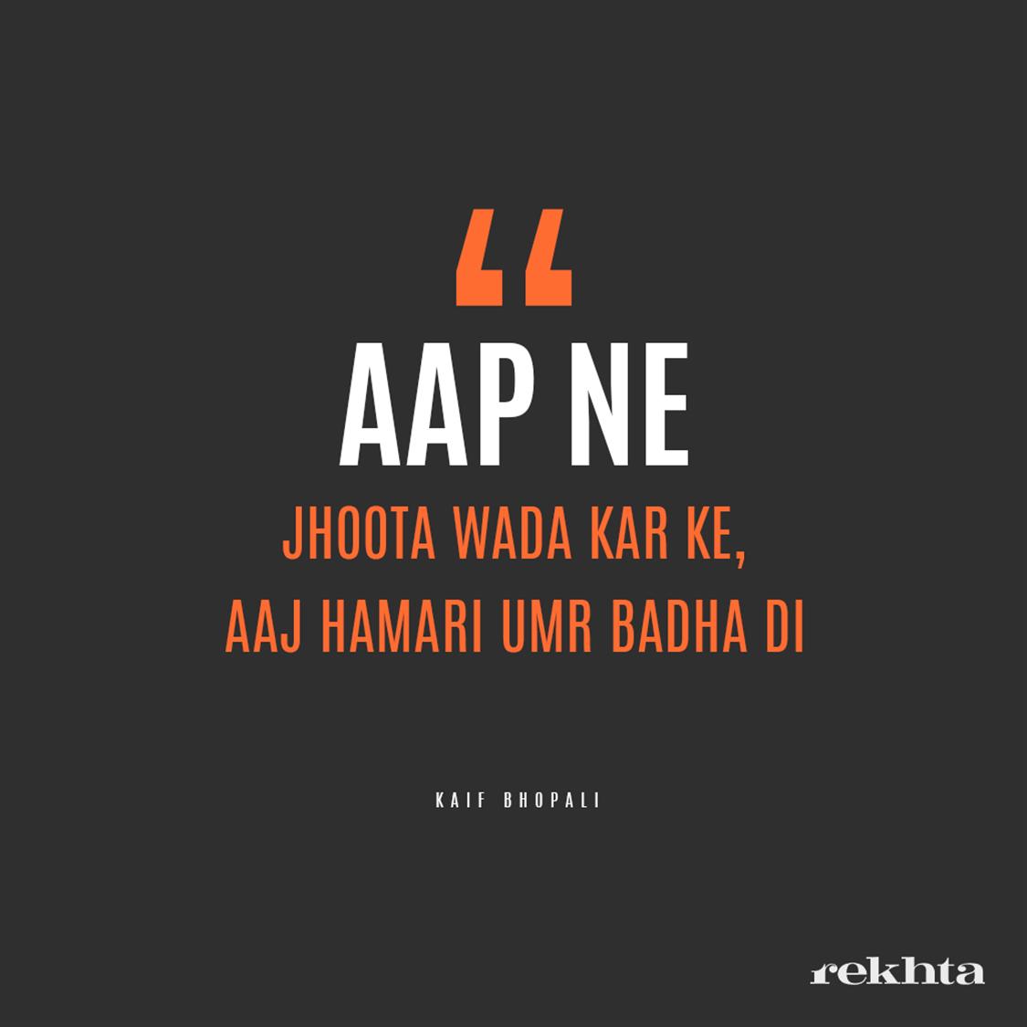 aap ne jhuuTaa va.ada kar ke-Kaif Bhopali