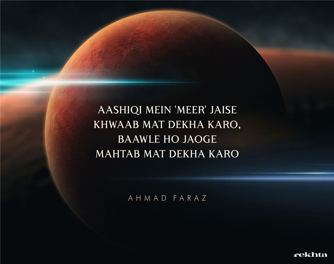 aashiqii me.n 'miir' jaise KHvaab mat dekhaa karo-Ahmad Faraz