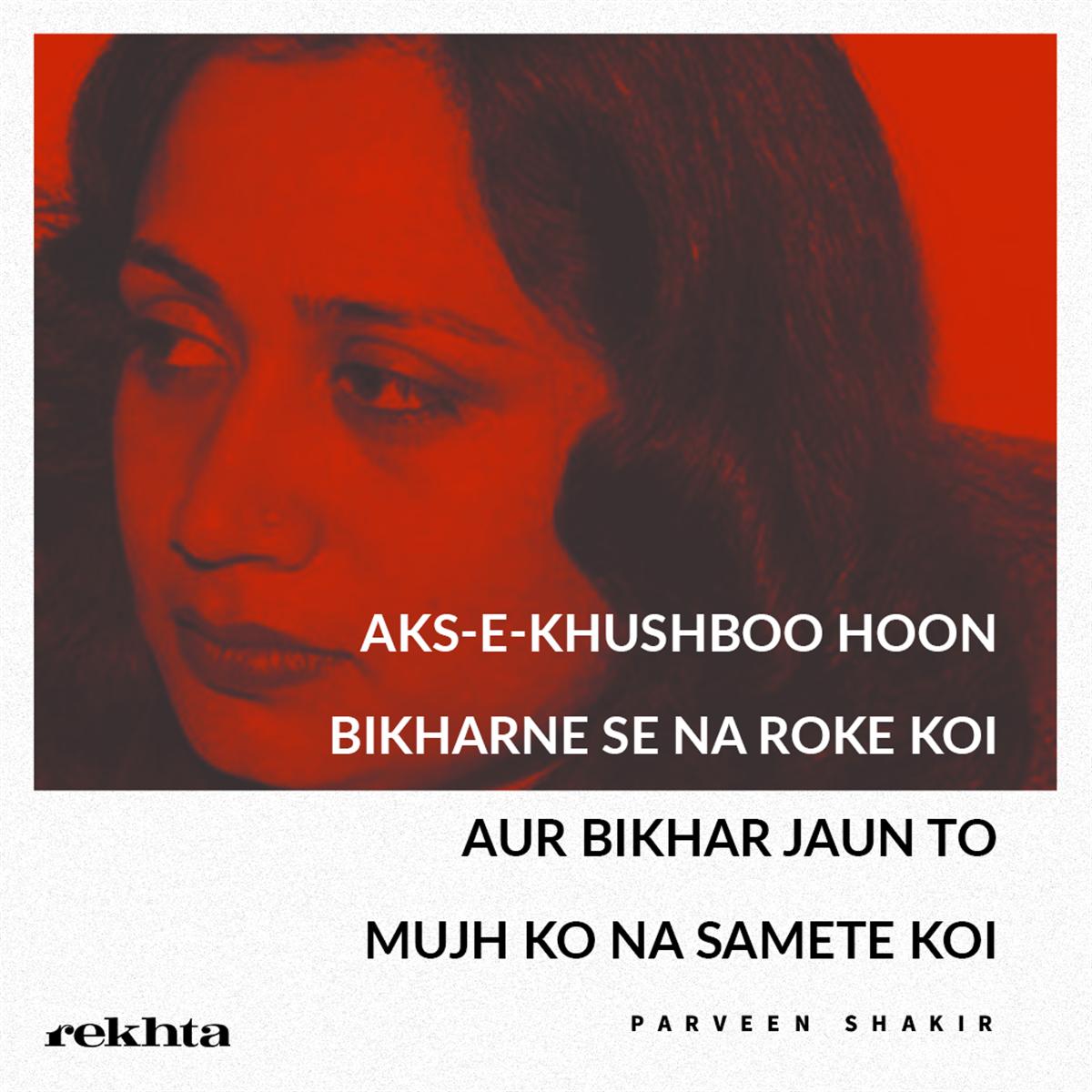 aks-e-KHushbuu huu.n bikharne se na roke ko.ii-Parveen Shakir