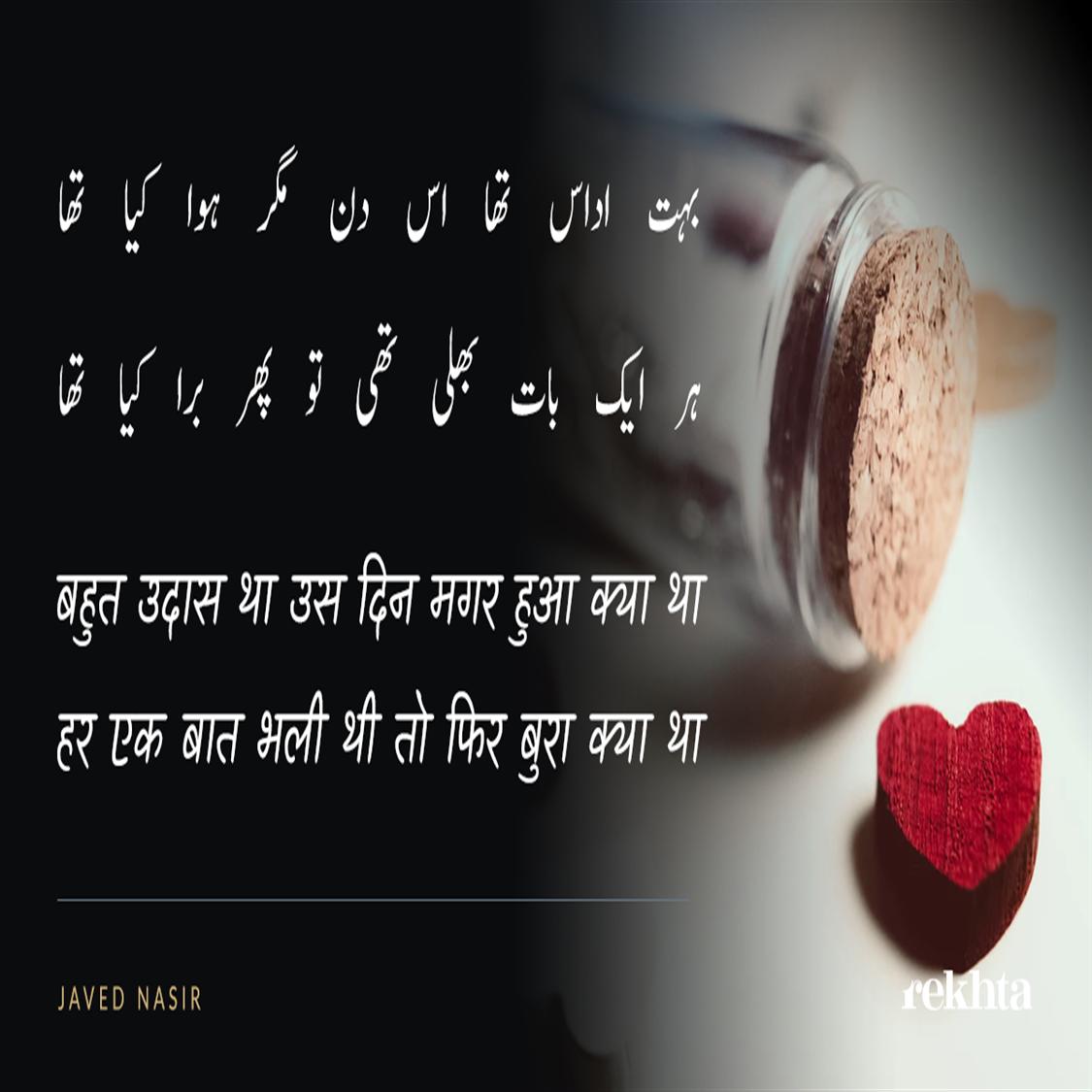 bahut udaas thaa us din magar hu.aa kyaa thaa-Javed Nasir
