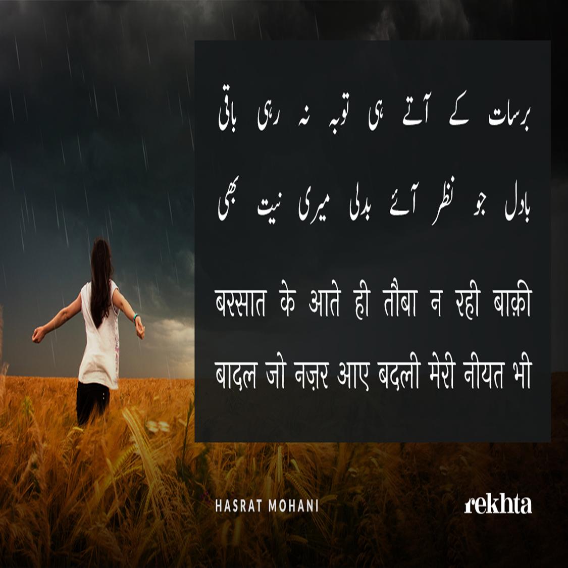 barsaat ke aate hii tauba na rahii baaqii-Hasrat Mohani