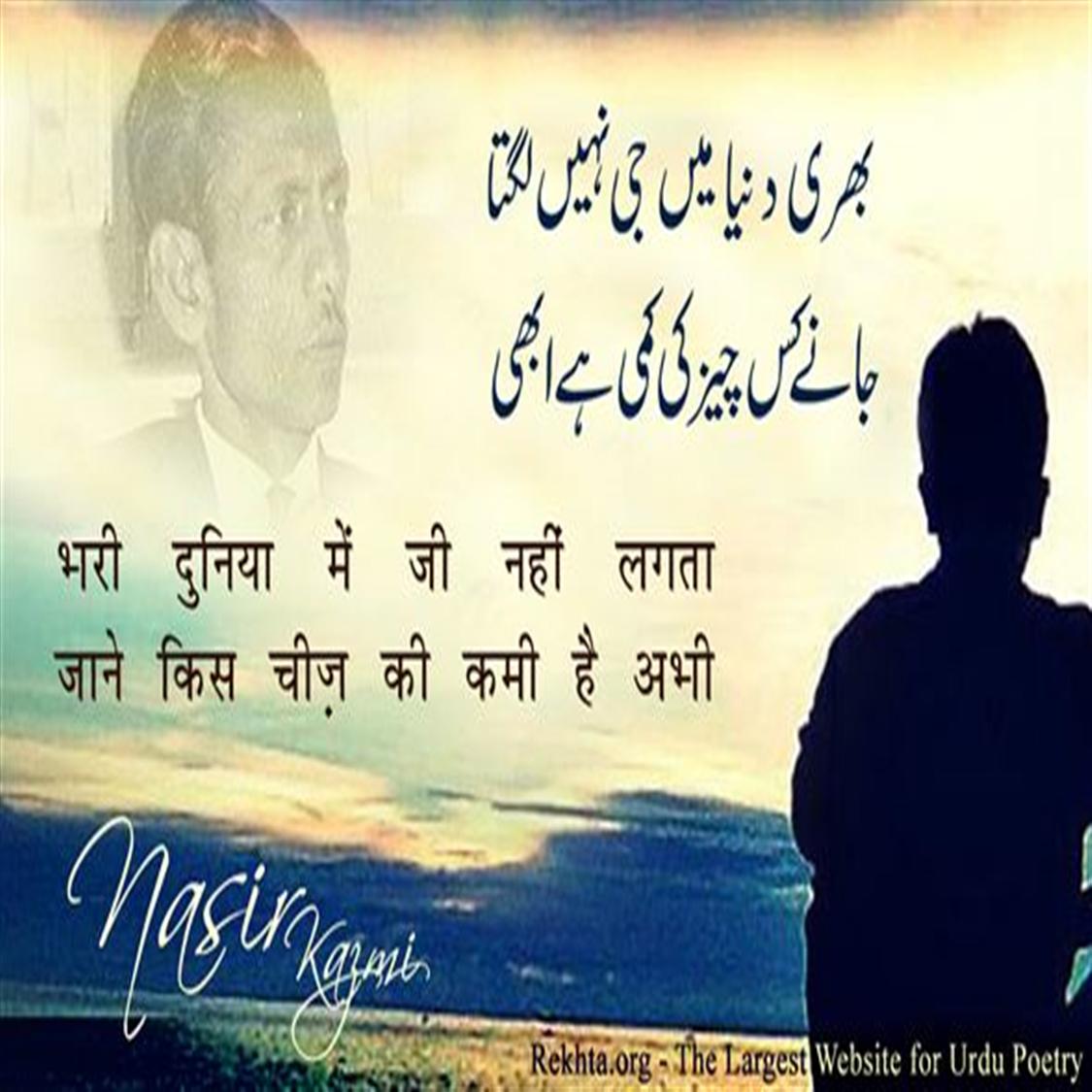 بھری دنیا میں جی نہیں لگتا (ردیف .. ی)-ناصر کاظمی