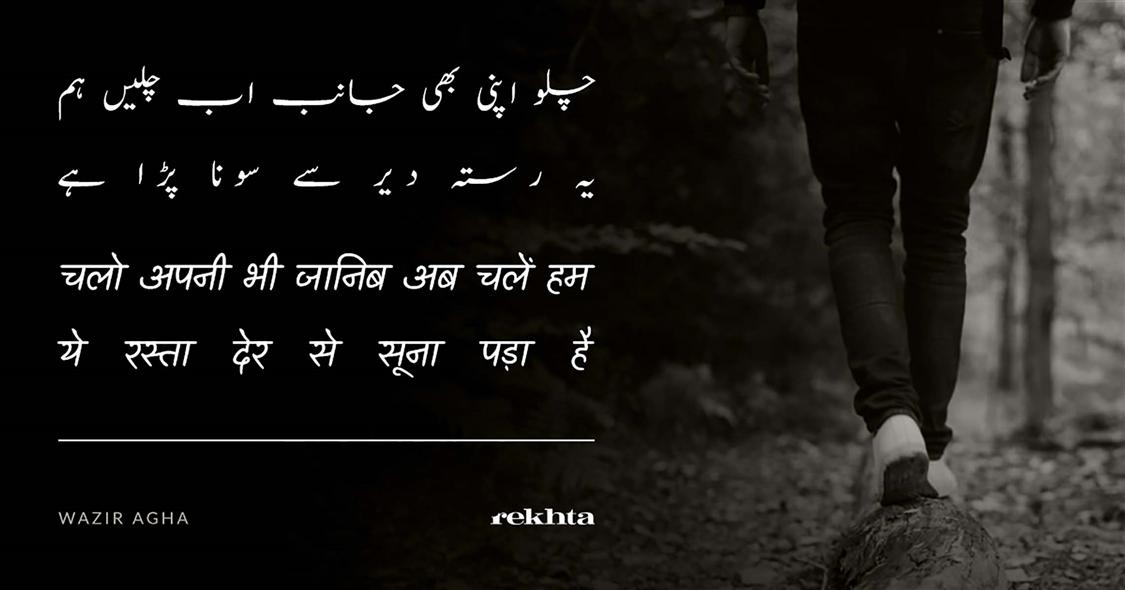 chalo apnii bhii jaanib ab chale.n ham-Wazir Agha