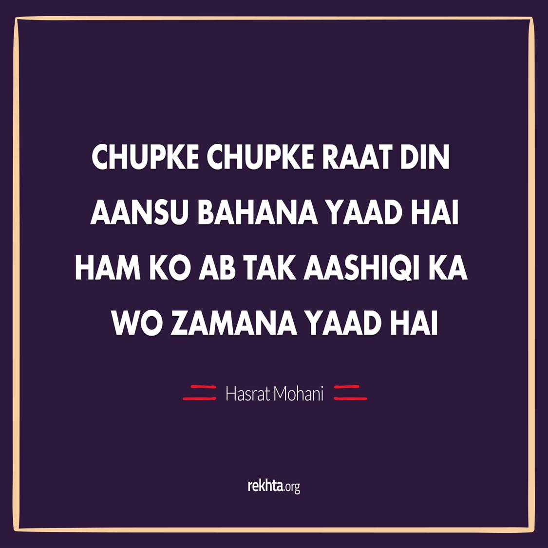 chupke chupke raat din aa.nsuu bahaanaa yaad hai-Hasrat Mohani