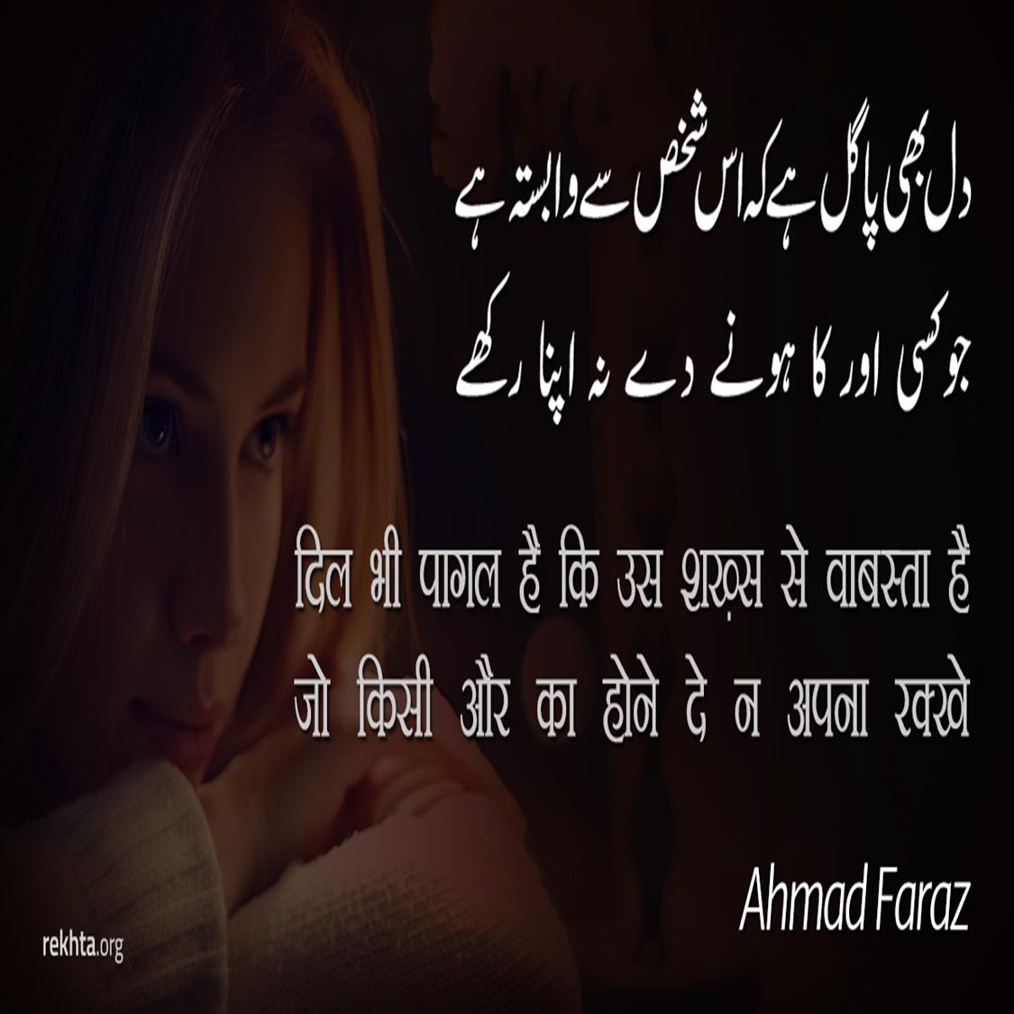 dil bhii paagal hai ki us shaKHs se vaabasta hai-Ahmad Faraz