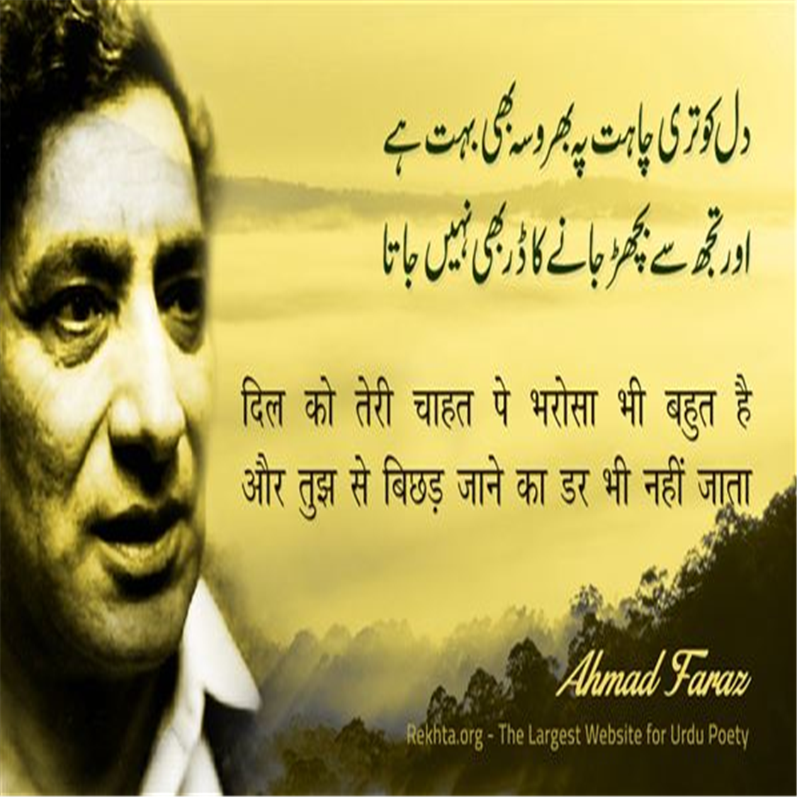 dil ko tirii chaahat pe bharosa bhii bahut hai-Ahmad Faraz