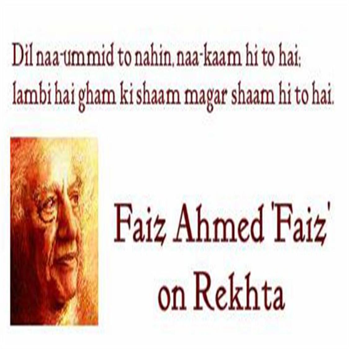 dil naa-umiid to nahii.n naakaam hii to hai-Faiz Ahmad Faiz