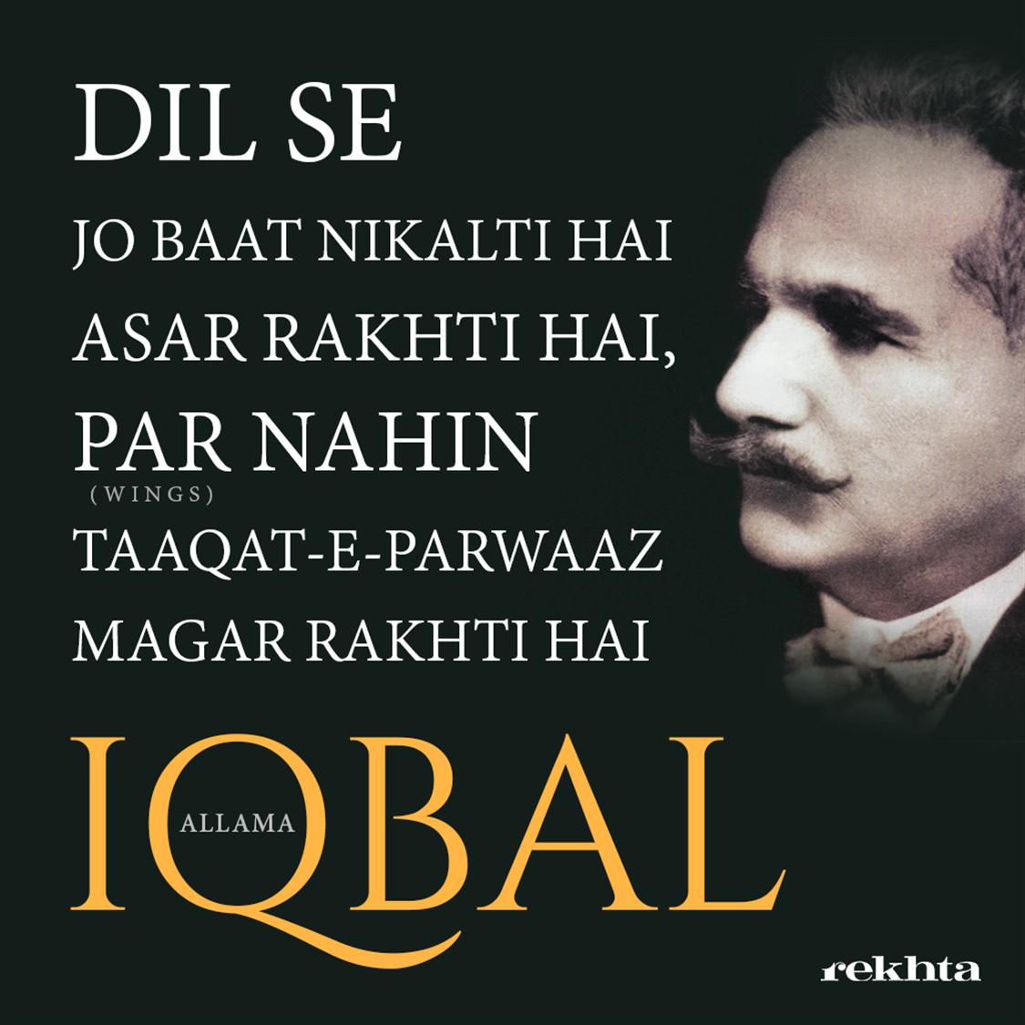 dil se jo baat nikaltii hai asar rakhtii hai-Allama Iqbal