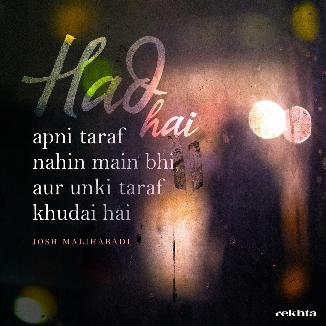 had hai apnii taraf nahii.n mai.n bhii-Josh Malihabadi