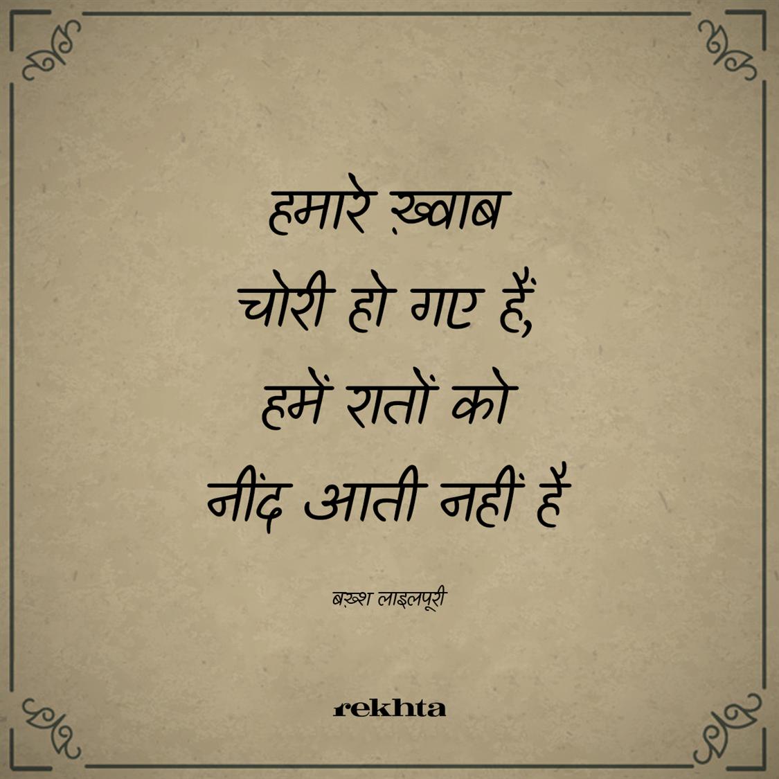hamaare KHvaab chorii ho ga.e hai.n-Bakhsh Layalpuri
