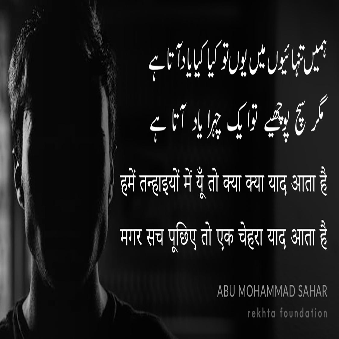 hame.n tanhaa.iyo.n me.n yuu.n to kyaa kyaa yaad aataa hai-Abu Mohammad Sahar