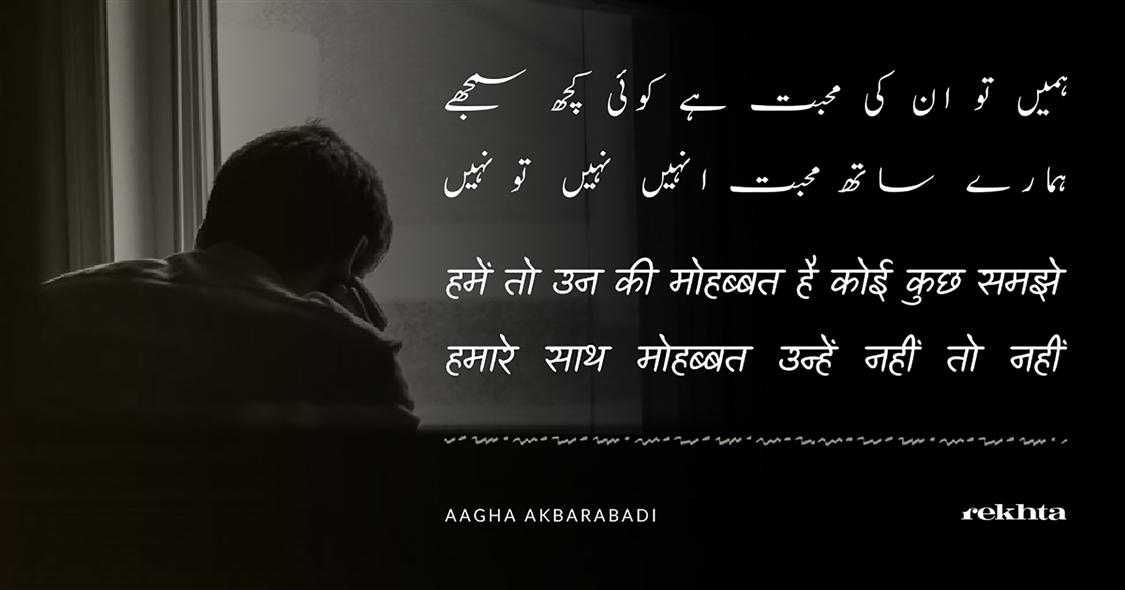 hame.n to un kii mohabbat hai ko.ii kuchh samjhe-Aagha Akbarabadi