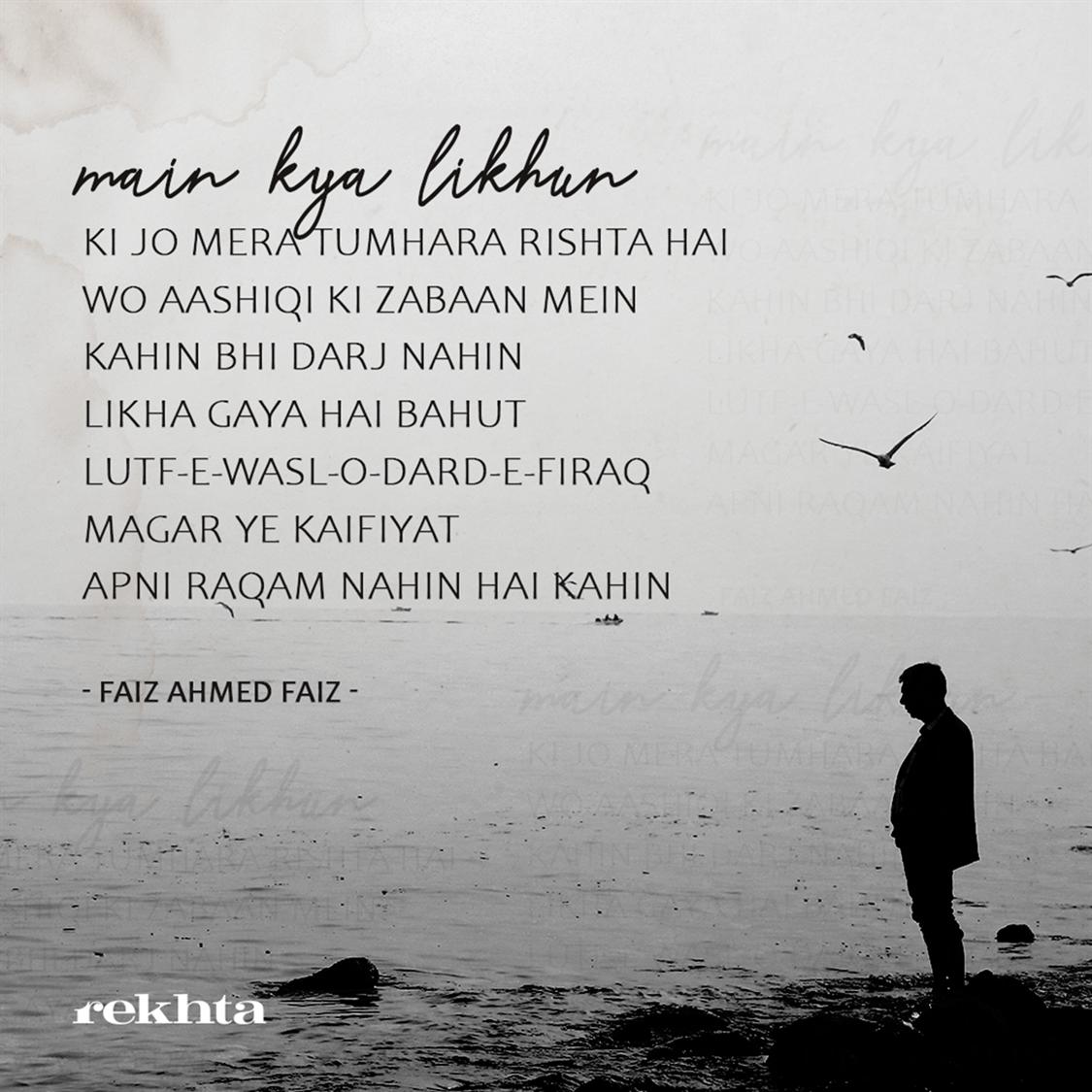jo meraa tumhaaraa rishta hai-Faiz Ahmad Faiz
