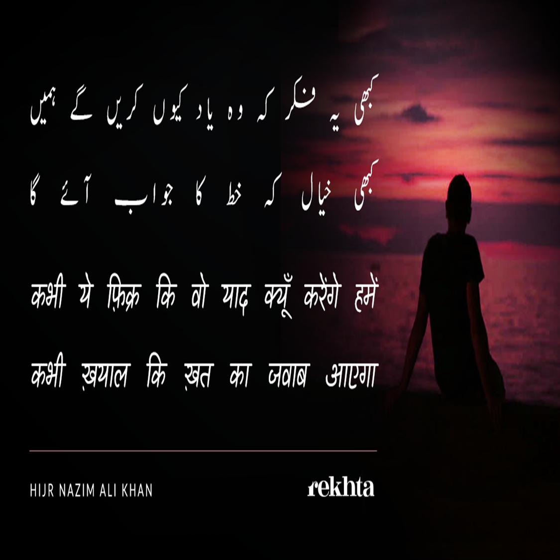 kabhii ye fikr ki vo yaad kyuu.n kare.nge hame.n-Hijr Nazim Ali Khan