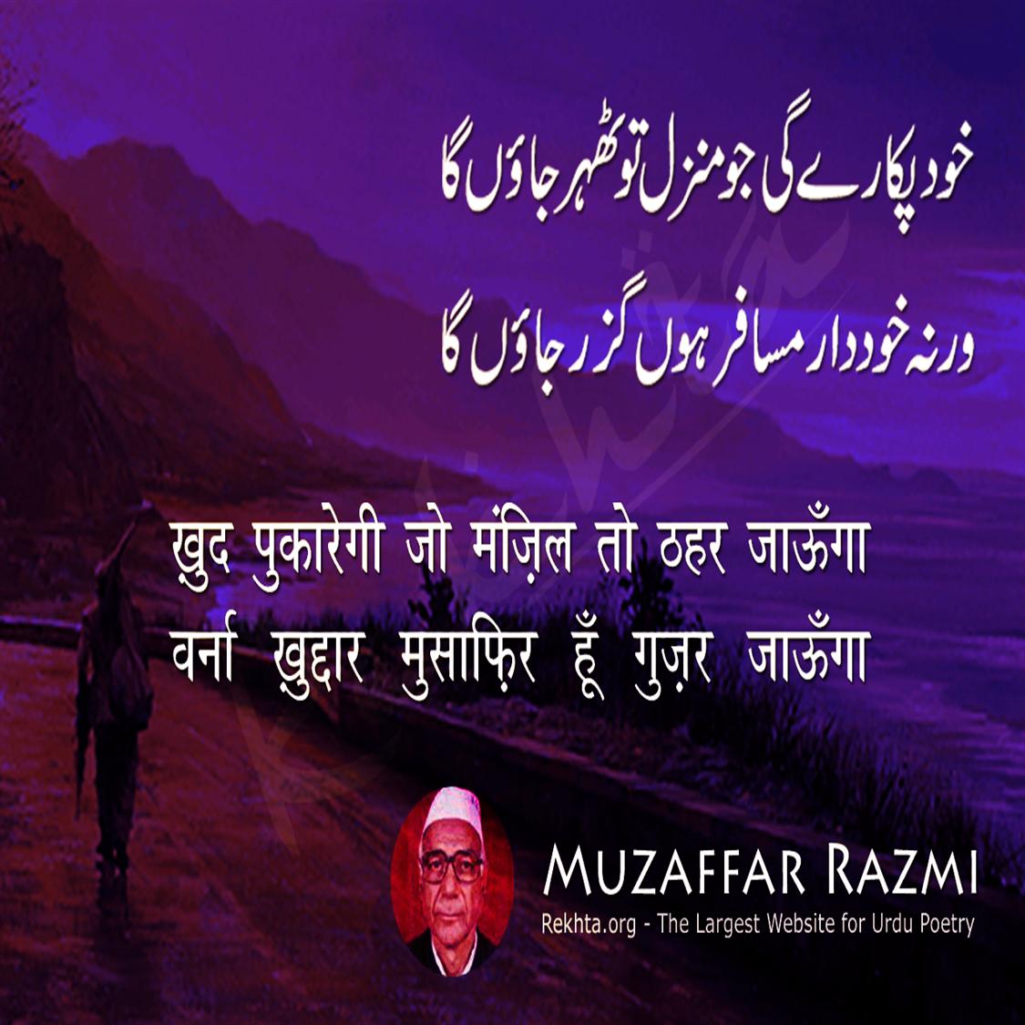 KHud pukaaregii jo manzil to Thahar jaa.uu.ngaa-Muzaffar Razmi