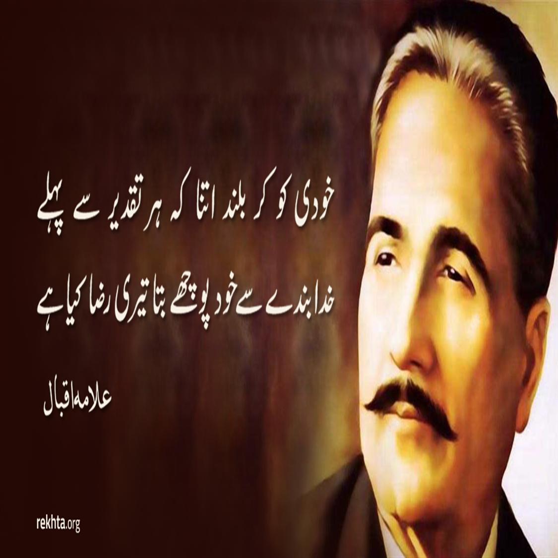 KHudii ko kar buland itnaa ki har taqdiir se pahle-Allama Iqbal