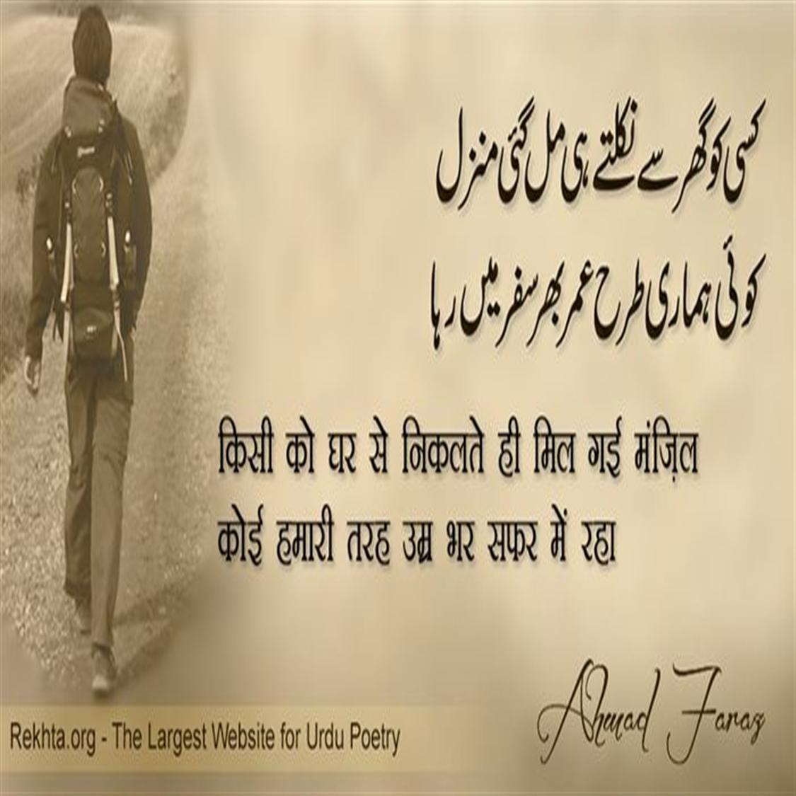 kisii ko ghar se nikalte hii mil ga.ii manzil-Ahmad Faraz