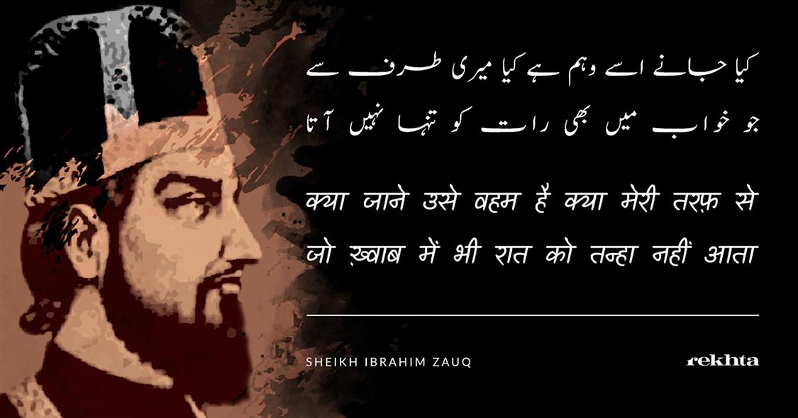 kyaa jaane use vahm hai kyaa merii taraf se-Sheikh Ibrahim Zauq