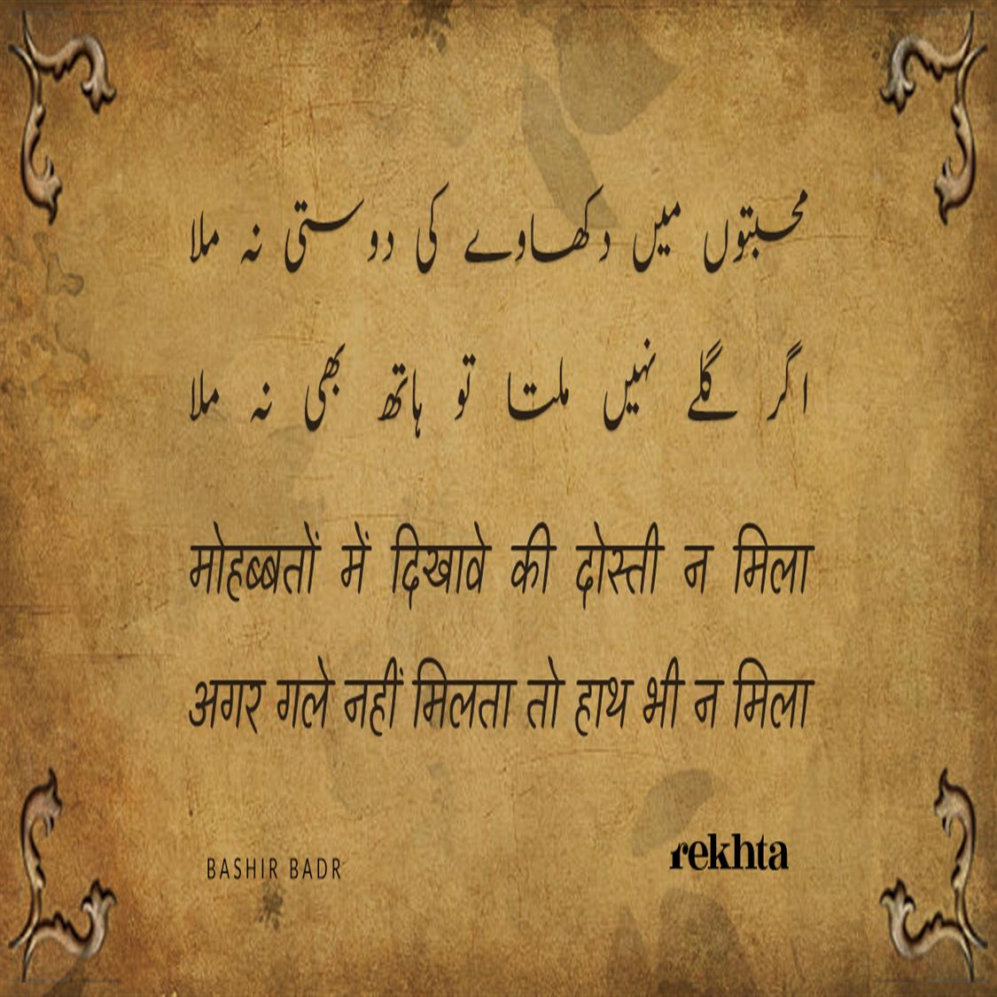mohabbato.n me.n dikhaave kii dostii na milaa-Zafar Iqbal