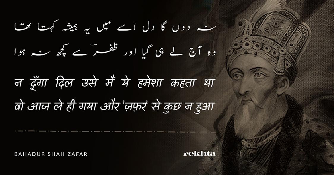 na duu.ngaa dil use mai.n ye hamesha kahtaa thaa-Bahadur Shah Zafar