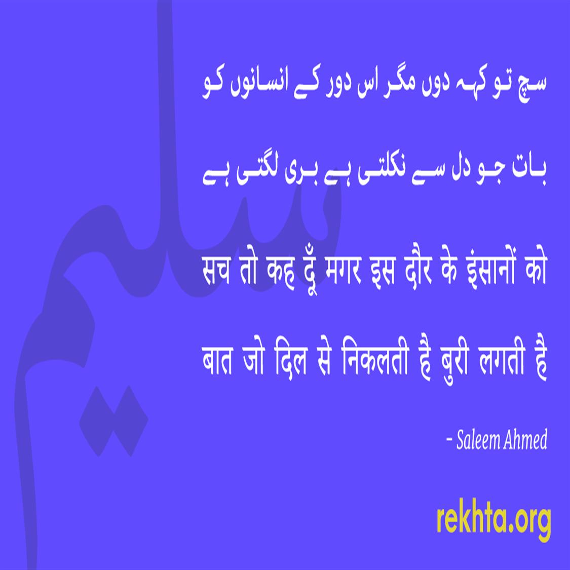 sach to kah duu.n magar is daur ke insaano.n ko-Saleem Ahmed