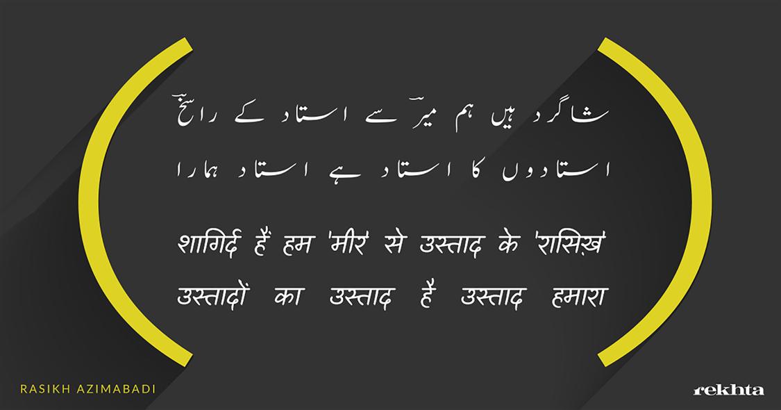 shaagird hai.n ham 'miir' se ustaad ke 'raasiKH'-Rasikh Azimabadi