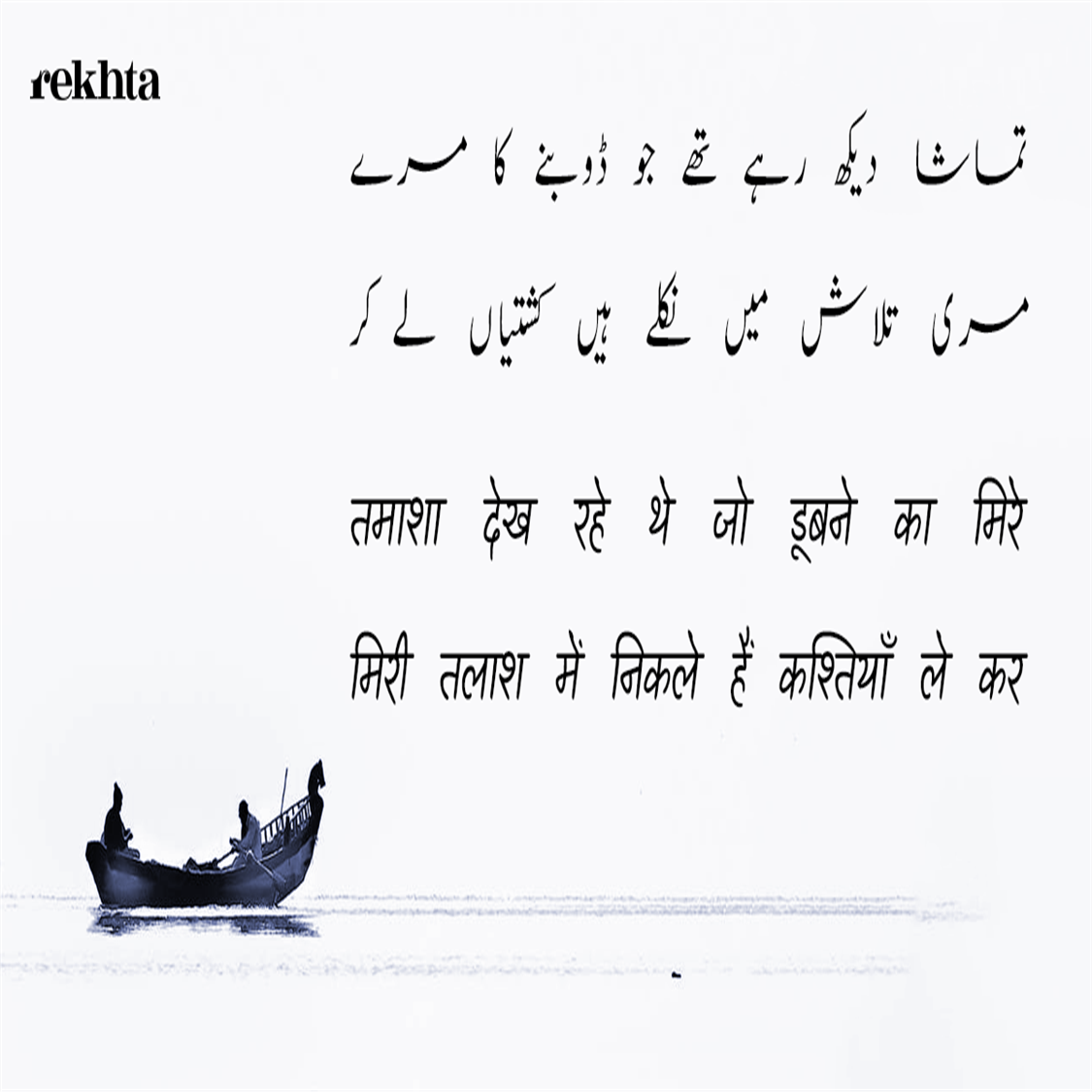 tamaashaa dekh rahe the jo Duubne kaa mire-Unknown